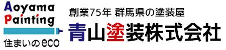 青山塗装株式会社